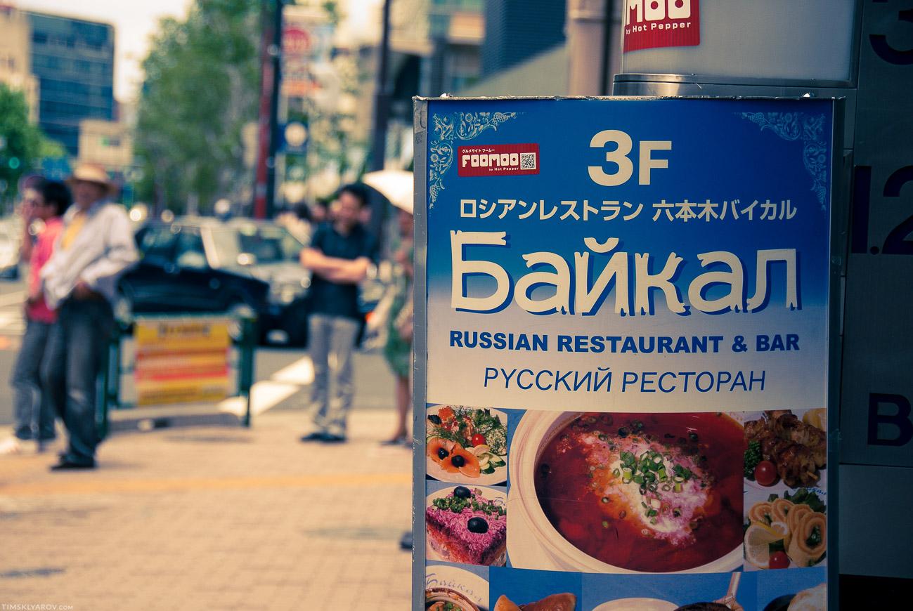 Ну и куда же без наших ресторанов в Токио-то?