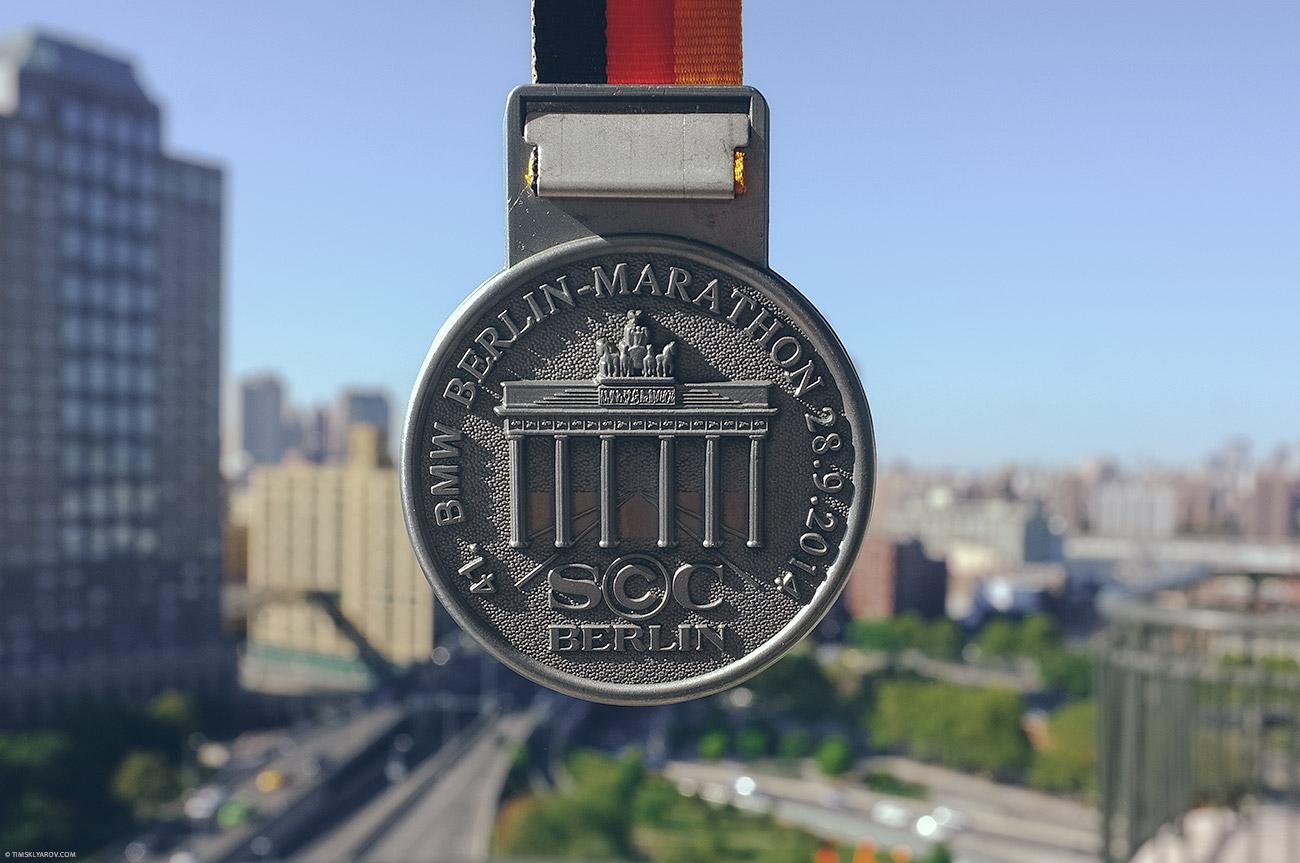 Медаль Берлинского Марафона
